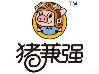 猪兼强学车(欢乐谷训练场店)