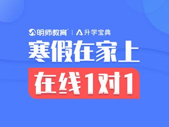 明师教育(顺德东城上课点)