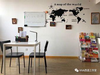 viva专业小语种工作室