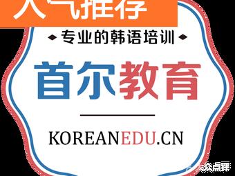 首尔韩语培训中心(市区分店)