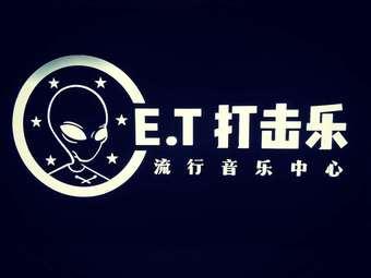 E.T打击乐流行音乐中心(中海临河街店)