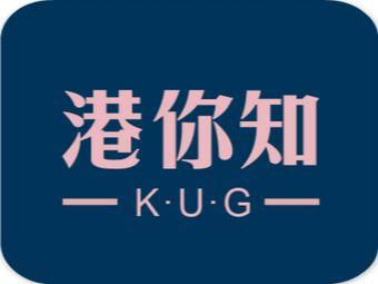 港你知粤语K·U·G·(北京学习中心)