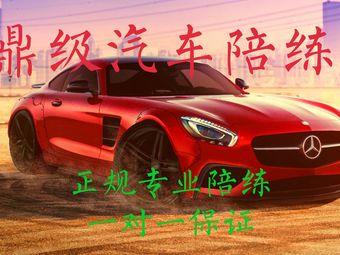 武汉市鼎级汽车陪练中心