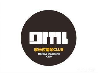哆米拉钢琴club