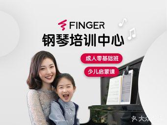 Finger指教·钢琴(黄龙旗舰校区)