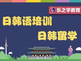 乐之语日韩语教育机构