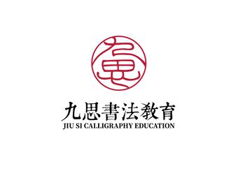 九思书法教育(宏程国际校区)