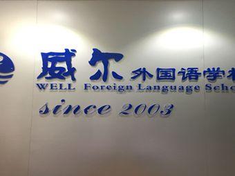 威尔外语(丰产路店)