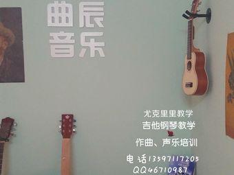 曲辰吉他音乐中心