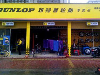 邓禄普轮胎(皇家翰林店)