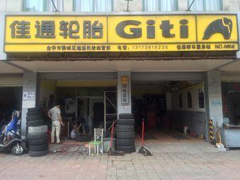 佳通轮胎(浦江街店)