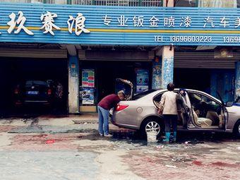 玖玖赛浪专业钣金喷漆汽车美容(玖玖赛浪汽车美容服务部)