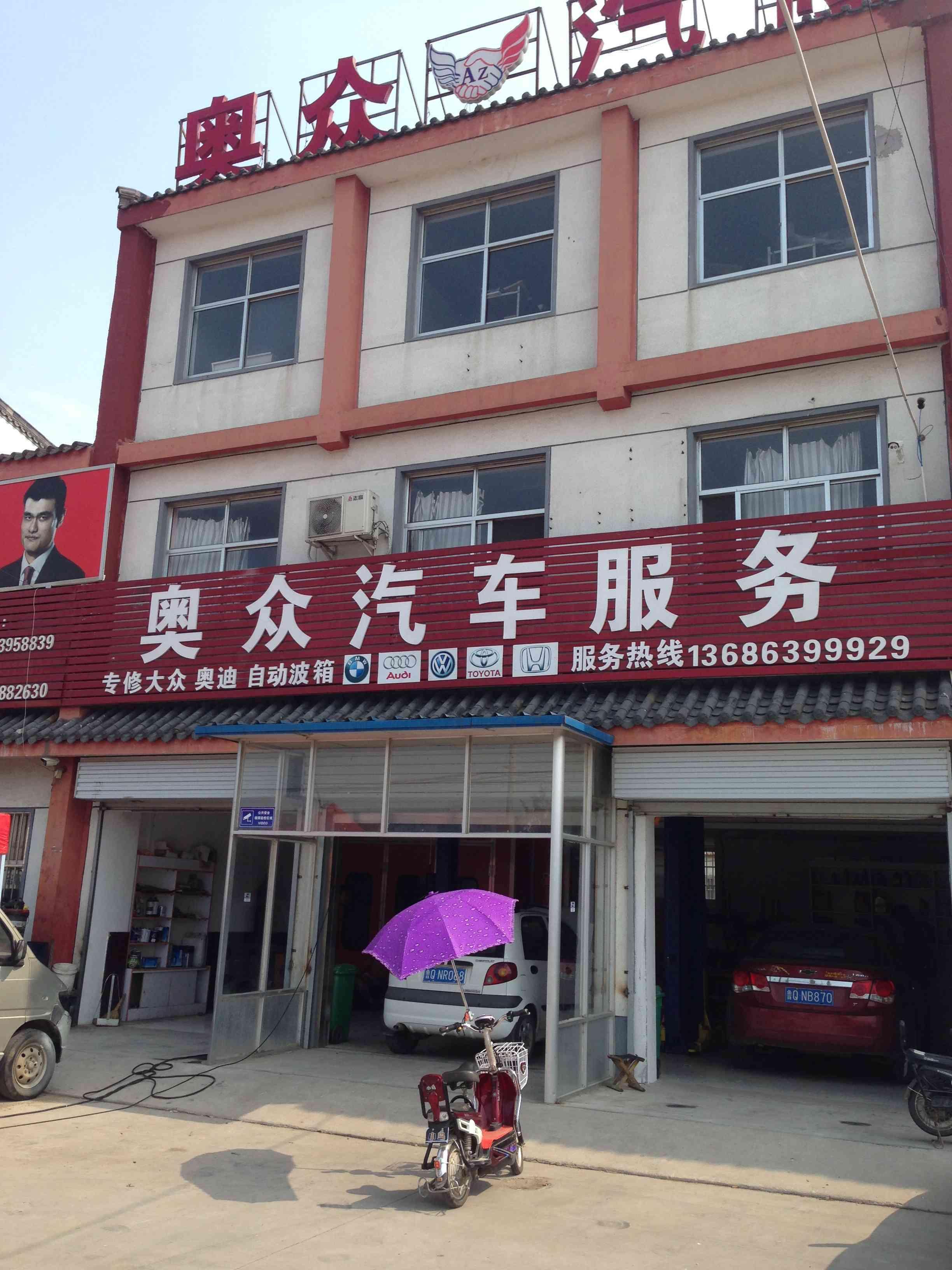 汽车超人奥众汽车服务部(兴大西街店)