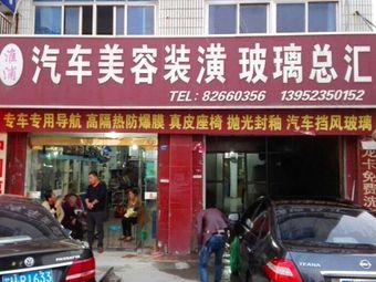 淮浦汽车美容装潢玻璃总汇