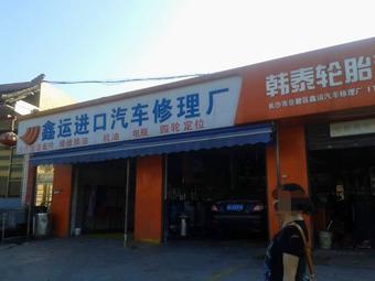 鑫运进口汽车修理厂(西二环路店)