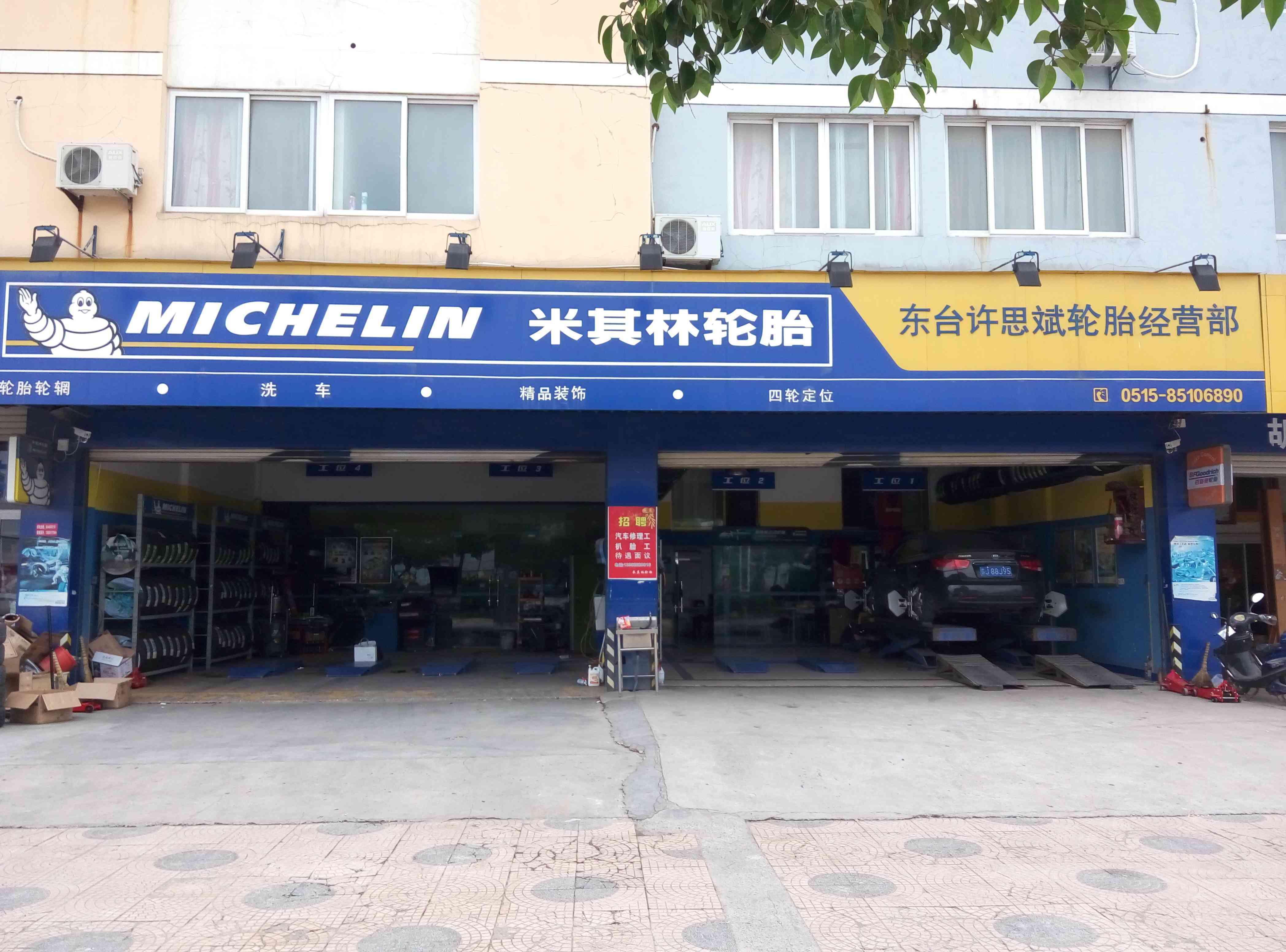 米其林轮胎(东台镇店)