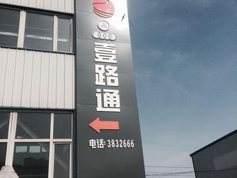 壹路通汽车服务(庐山街店)