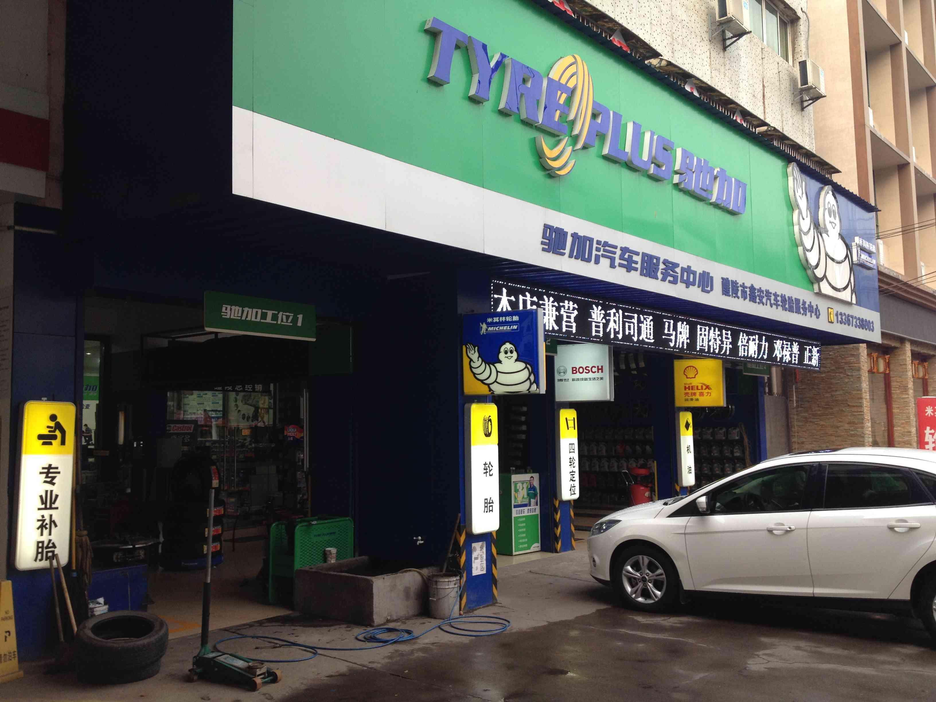 驰加汽车服务中心(江源路店)
