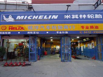 米其林轮胎(北关街店)