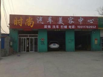 时尚汽车美容中心(城垣中路北店)