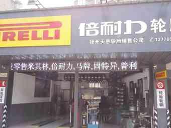倍耐力轮胎(淮海西路店)