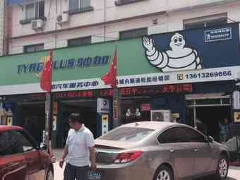 驰加汽车服务中心(城内金雀街店)