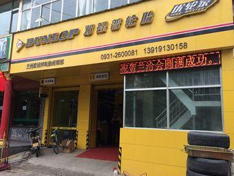 兰州邓禄普轮胎专卖店(滨河中路店)