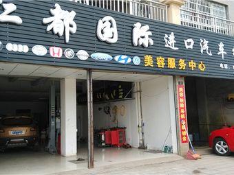 仁都国际进口汽车维修美容服务中心(人民大道店)