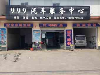 小杜汽车服务中心(松涛路店)
