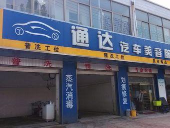 通达汽车美容服务会所(鱼新三路店)