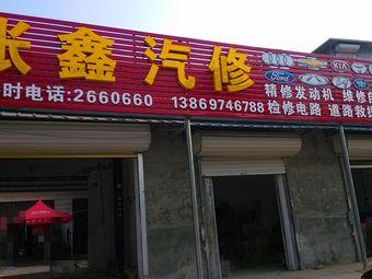 张鑫汽修(济阴路店)