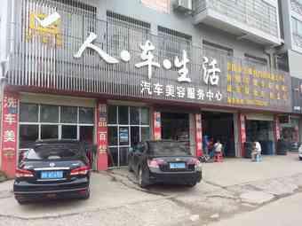 人·车·生活汽车美容服务中心(吉星路店)
