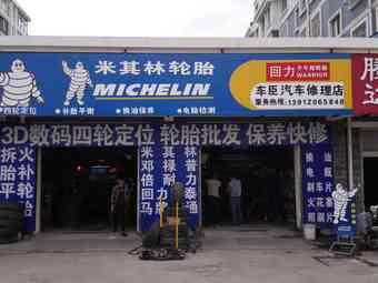 米其林轮胎(西门大桥店)