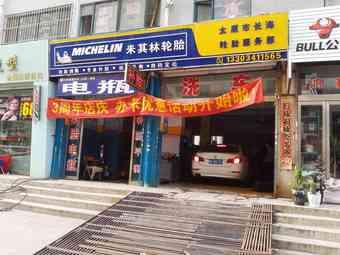 米其林轮胎(新庄北街店)