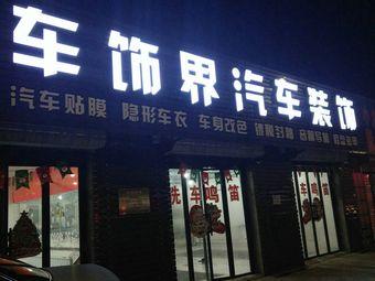 车饰界汽车装饰(时代天骄店)