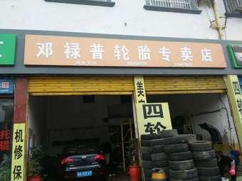 邓禄普轮胎(楚沩西路店)