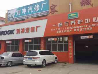 刘冲汽修厂(中心北大街店)
