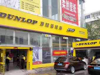 邓禄普轮胎(三环东路店)
