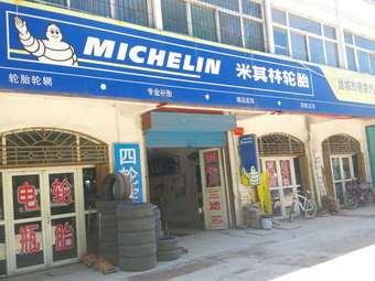 米其林轮胎(潞城店)