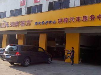 得顺汽车服务中心(长沙桥园路店)