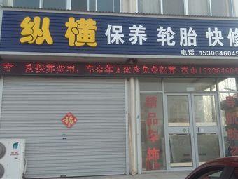 纵横汽车服务(金光街店)