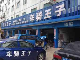 车骑王子(江北路店)