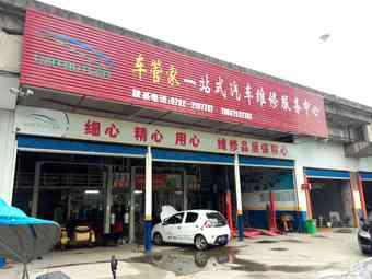 车管家一站式汽车维修服务中心(十里大道店)