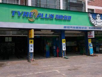 驰加汽车服务中心(丹阳路店)