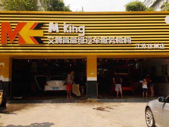 艾姆肯高级汽车服务机构(江苏徐州店)