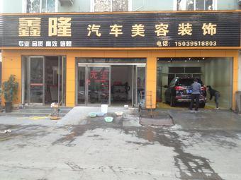 鑫隆汽车美容装饰(太行山路店)