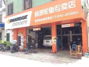 韩泰轮胎专卖店(金湖路店)