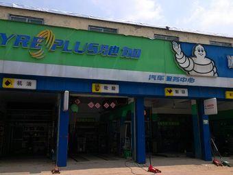 驰加汽车服务中心(黄河路店)