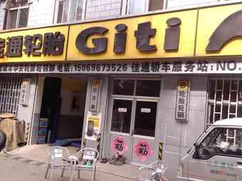 佳通轮胎(东外环路店)