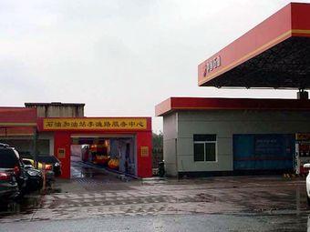 中国石油(李渔东路店)